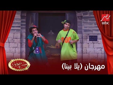 مهرجان يلا بينا من نجوم مسرح مصر
