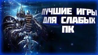 ТОП 7 ЛУЧШИХ игр для СЛАБЫХ ПК за МАРТ 2018 [+ссылки на скачивание]