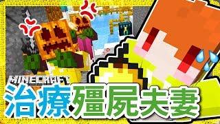 Minecraft  茶杯Ep213 治療暴力殭屍夫妻💢