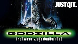 22 ปี GODZILLA (1998) ก้าวที่พลาดของ อสูรพันธุ์นิวเคลียร์ล้างโลก #JUSTดูIT