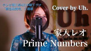 mqdefault - 家入レオ - 「Prime Numbers」 (テレビ朝日系4月木曜ドラマ「緊急取調室」主題歌) cover by Uh.