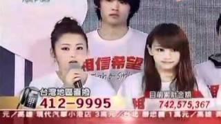 相信希望 日本地震賑災Live 台湾で義援金20億円以上