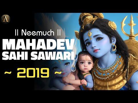 Neemuch : किलेश्वर महादेव की शाही सवारी भोलेनाथ की बारात मैं झूमे सभी भक्त | Anivesh Maurya