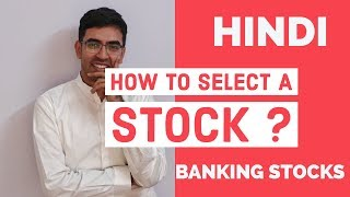 How to select a stock ? Share Picking and fundamental analysis Guide for beginners