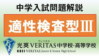 光英VERITAS中学校 入試問題解説「適性Ⅲ」