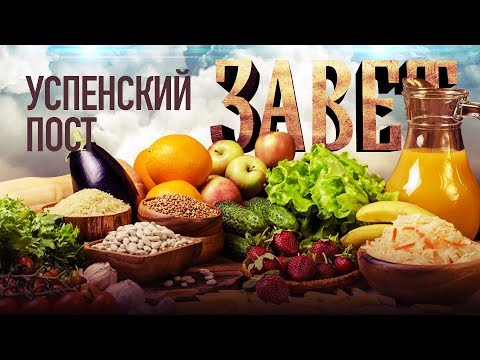ЗАВЕТ. УСПЕНСКИЙ ПОСТ видео