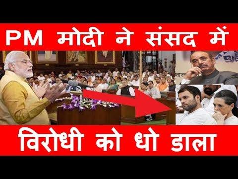 पीएम मोदी ने संसद में विरोधियों को धो डाला | राहुल सोनिया हो गए दंग | modi speech in sansad | News24