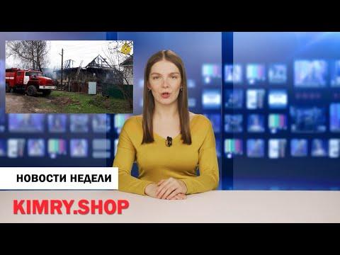 Кимры. Выпуск новостей от 7 мая 2021