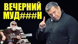 У Соловьева снова полыхает