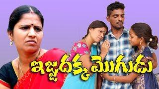 ఇజ్జత్ తక్క మొగుడు # 13 Ejjattakka Mogudu Village Comedy Short Film | Mana Palle A2Z