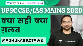 क्या सही क्या ग़लत | UPSC CSE/IAS Mains 2020 | UPSC CSE - Hindi I Madhukar Kotawe - Download this Video in MP3, M4A, WEBM, MP4, 3GP