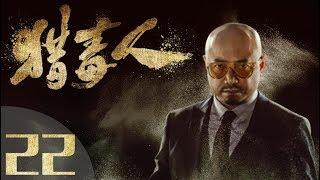 《猎毒人》The drug hunter 第22集(于和伟、张丹峰、侯梦莎、傅程鹏、吴秀波、徐峥、侯勇、王劲松主演)