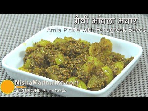 Amla Methi dana Pickle – Methi Amla Achar – Amla Pickle with Fenugreek Seeds