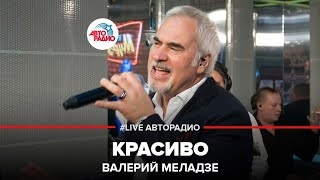 Валерий Меладзе - Красиво (#LIVE Авторадио)