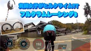 貧脚女子がフルクラムレーシング3で初ヒルクライムタイムアタック【清滝峠】ロードバイク