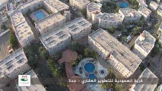 preview picture of video 'شاهد قرية العمودية See Al Amoudia village'