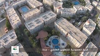 preview picture of video 'شاهد قرية العمودية See Al Amoudia village'