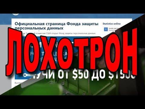 Компенсация фонда защиты персональных данных - ЭТО ЛОХОТРОН!