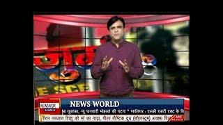 News World Jurm (जुर्म) प्यार में पत्नी ने करवाई पति की हत्या With Associate editor Sandeep Sinha