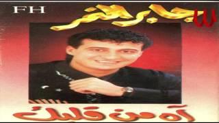 اغاني طرب MP3 Gaber ElNemr - 7abebe Yhmne / جابر النمر - حبيبي يهمني تحميل MP3