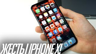 iPhone X: как жить без кнопки «Домой»