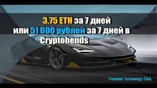Как заработать 3 75 ETH или 51 000 руб за 7 дней в проекте Криптохендс