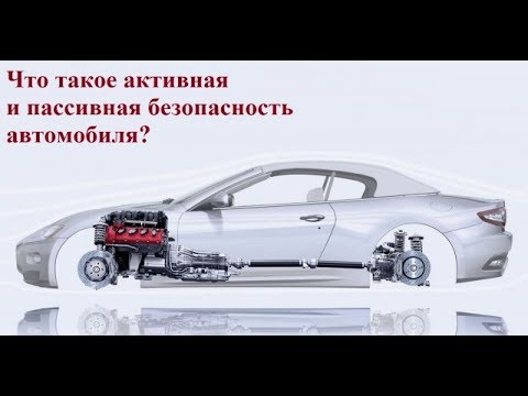 Активная и пассивная безопасность кузова автомобиля