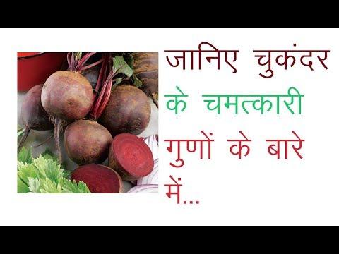 जानिए चुकंदर के चमत्कारी गुणों के बारे में.// Know about the miraculous properties of beet