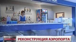 Новости. Реконструкция аэропорта