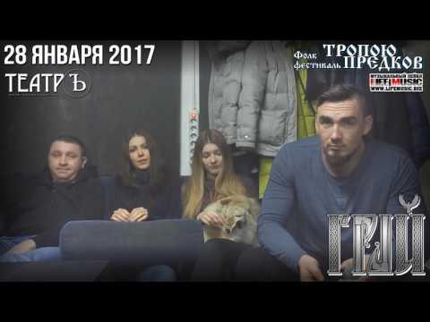 Группа ГРАЙ. Приглашения на фестиваль ТРОПОЮ ПРЕДКОВ. 28.01.2016