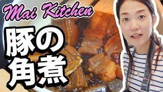 今晚加餸啊!教你煮【豚肉角煮】 Mai Kitchen