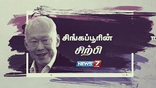 லீ குவான் யூவின் கதை | சிங்கப்பூரின் சிற்பி | Story of Lee Kuan Yew | The Singapore Story