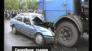 Видеофильм. Типичные аварийные ситуации на дорогах