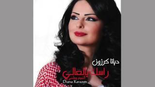 تحميل اغاني ديانا كرزون- ملك الاخلاص - البوم راسك بالعالي MP3