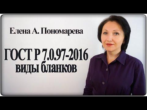Виды бланков документов - Елена А. Пономарева