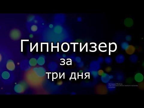 Обучение гипнозу : Гипнотизер за три дня! (1 серия)