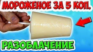 Проверяю Рецепты из Интернета. Сырный суп. Мороженое за 5 копеек. Супер Сытный Сэндвич. Разоблачение