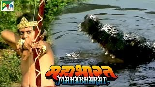 अर्जुन की परीक्षा | महाभारत (Mahabharat) | B. R. Chopra | Pen Bhakti - Download this Video in MP3, M4A, WEBM, MP4, 3GP