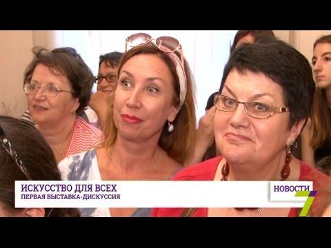 Выставка, которая вызвала дискуссию и споры в Одессе - YouTube