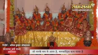 Dharamhari Chitragupt Mandir Ayodhya | UPASANA TV - Download this Video in MP3, M4A, WEBM, MP4, 3GP