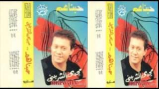تحميل اغاني مجانا Magdy El Sherbeny - 3lshan Ba7bak / مجدى الشربينى - علشان بحبك
