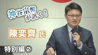 特別編② 陳奕齊氏:熱き思いを、台湾を語る!