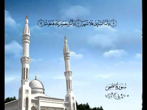 Sourate Le jour montant <br>(Ad Douha) - Cheik / Mohammad El Menshawe -