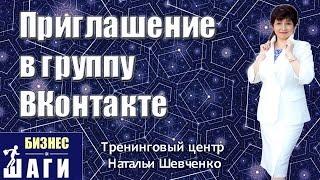 Приглашение в группу ВКонтакте \\ Наталья Шевченко