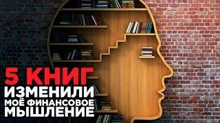 ТОП 5 КНИГ ИЗМЕНИВШИХ МОЕ ФИНАНСОВОЕ МЫШЛЕНИЕ | Финансовая грамотность