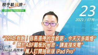 """20210723《股市最錢線》#高閔漳,""""799吃到飽!容易漲停的我都要,今天又多兩燈""""""""關於ABF載板的秘密,請直接來電""""""""萬人訂閱抽新版 iPad Pro"""""""