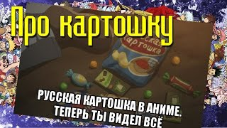 {аниме приколы} Минута смеха - Про картошку