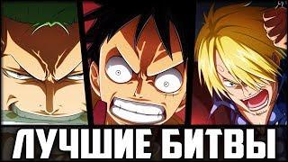 Топ 5 Лучших Битв из Аниме Ван Пис | One Piece Top