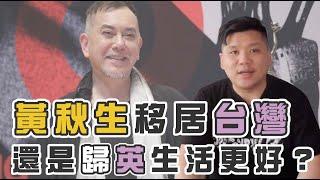 林榮基、蕭若元之後,歸英還是入籍台灣?給黃秋生的建議 ,20200514