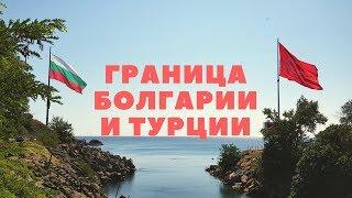 Граница Болгарии и Турции на Черном море - село Резово